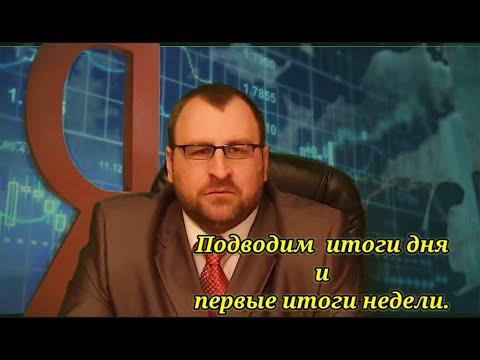 Итоги дня. Отчёт Яндекса.  Рост акций ТГК-1  и ТГК-2. #инвестиции #яндекс #заработок #новости