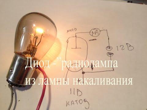 Примитивный вакуумный диод из лампы накаливания.Термоэлектронная эмиссия