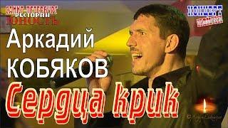 Аркадий КОБЯКОВ - Сердца крик (Концерт в Санкт-Петербурге 31.05.2013)