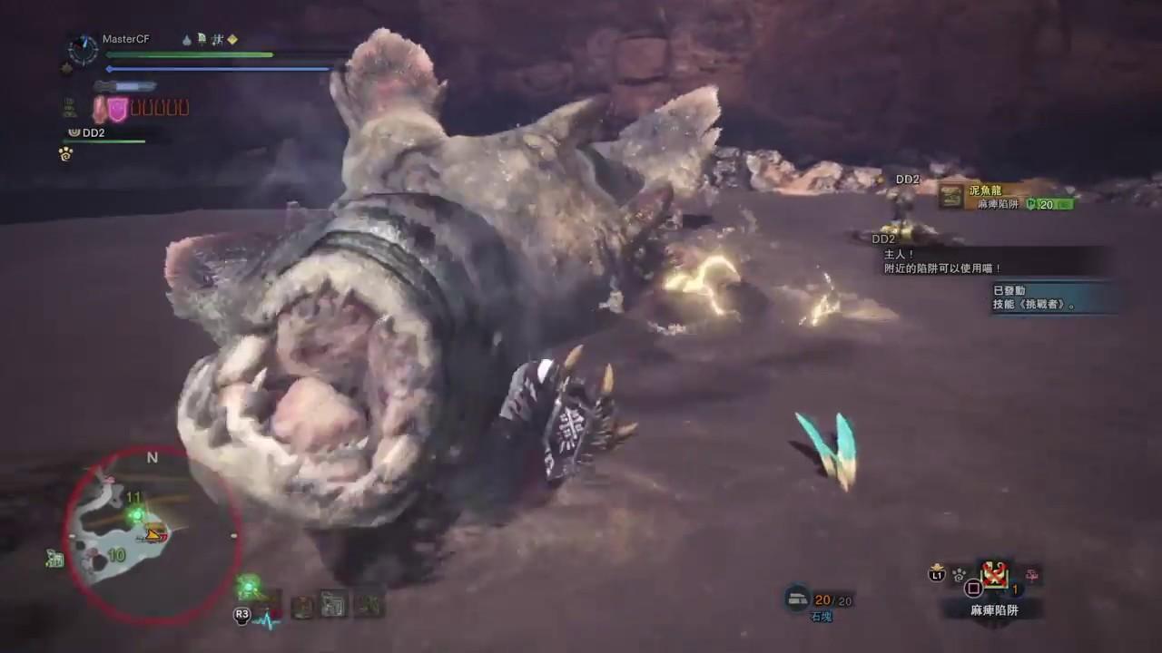 6星自由任務.狩獵泥魚龍《Monster Hunter World | 魔物獵人世界》Gameplay Walkthrough - YouTube