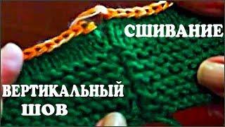 видео Сшить две детали в вязании