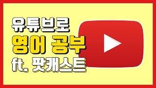 유튜브 영어 공부: 영어 팟캐스트 유튜브로 듣기 | CC(자막) 활용법