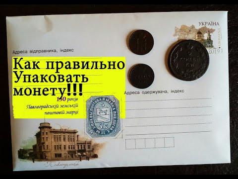 Как правильно упаковать монету для отправки на почте