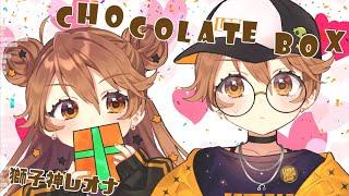 【歌ってみた】chocolate box / Covered by 獅子神レオナ【dezzy】