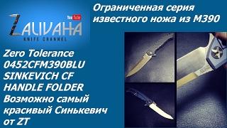 Нож Zero Tolerance 0452CFM390BLU SINKEVICH CF HANDLE FOLDER
