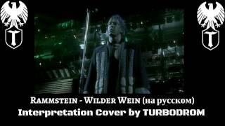 Rammstein  Wilder Wein (на русском TURBODROM cover version)