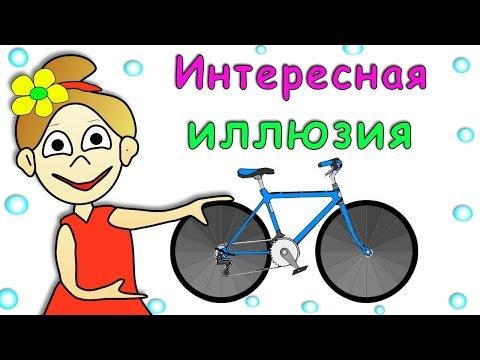 Интересная иллюзия : Велосипед.