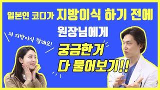 얼굴지방이식 수술 전 궁금증 다 풀어드림  (feat.…