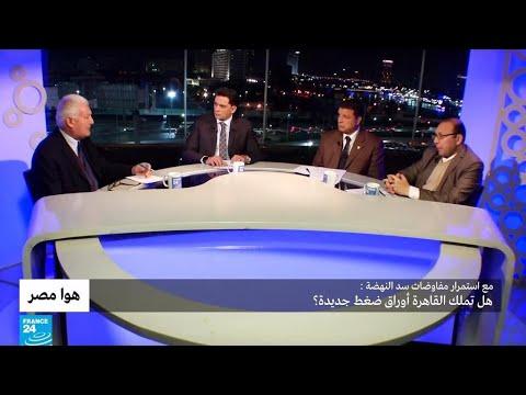 مع استمرار مفاوضات سد النهضة.. هل تملك القاهرة أوراق ضغط جديدة؟  - نشر قبل 2 ساعة