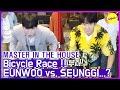HOT CLIPS MASTER IN THE HOUSE  EUNWOO vs. SEUNGGI..? ENG SUB