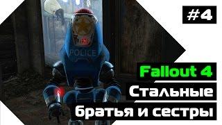 Прохождение Fallout 4 Стальные братья и сестры Эпизод 4 Братство стали