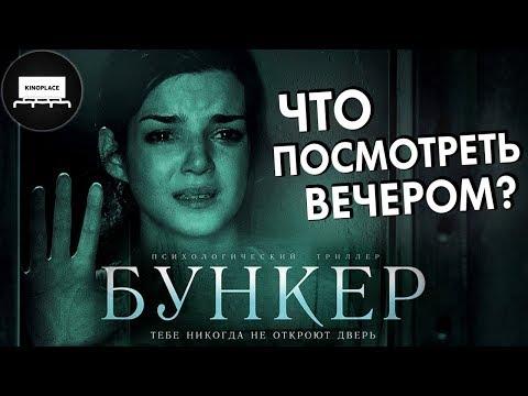Что Посмотреть Вечером? - Бункер (2011) - Триллер с Непредсказуемым Сюжетом