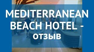 MEDITERRANEAN BEACH HOTEL 4* Лимассол отзывы – отель МЕДИТЕРРАНИАН БИЧ ХОТЕЛ 4 Лимассол отзывы видео