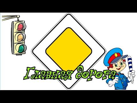 Дорожные знаки для детей ! Предписывающие знаки ! Развивающее видео