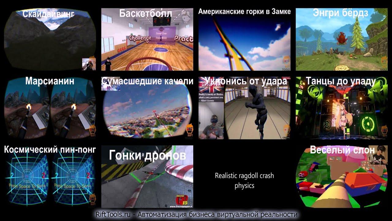 Oculus rift скачать программу