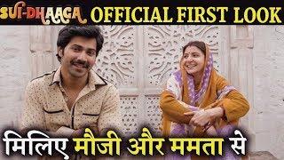 Sui Dhaaga Official First Look: Anushka Sharma, Varun Dhawan