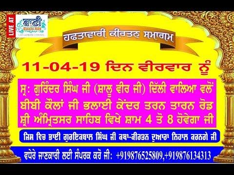 Live-Now-Gurmat-Kirtan-Samagam-From-Amritsar-Punjab-11-April-2019