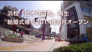 浜松「ビオラ田町」再生、結婚式場が2014年6月オープン