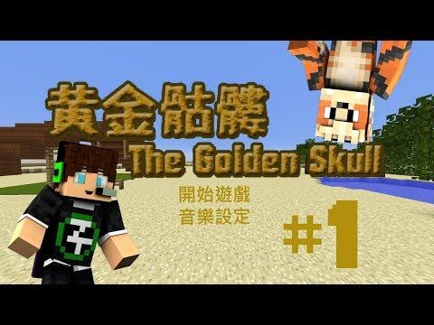 Exploration d'une pyramide   Golden Skull #1