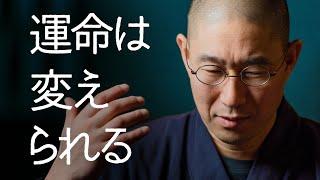 僧侶が「運」を味方に付ける為に実践している生き方・考え方