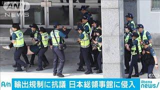 韓国人男女が日本総領事館に侵入し抗議 身柄を拘束(19/07/22)