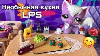 LPS/ ПРИКОЛЬНАЯ КУХНЯ / littlest pet shop / stop motion