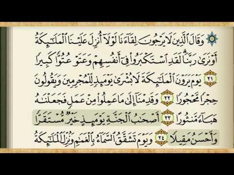 025   Surat Al Furqan recited by Mohammed Seddiq El Minshawi سورة الفرقان
