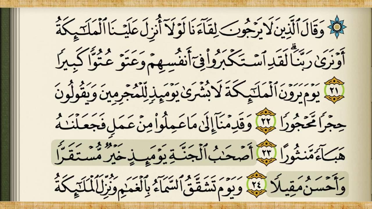 Tafseer Tadabbur E Pdf Download