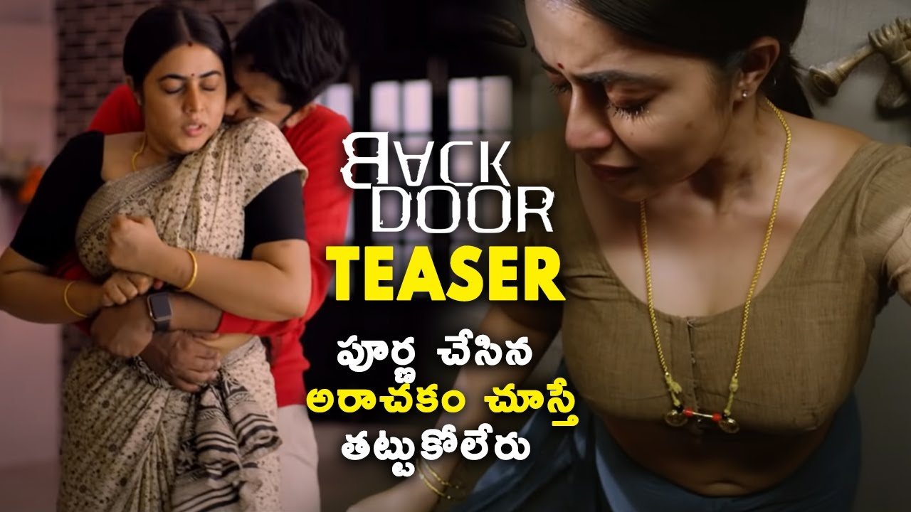 Download Poorna Back Door Movie Teaser | Poorna, Teja, KarriBalaji | 2021 Latest Telugu Movie Trailers