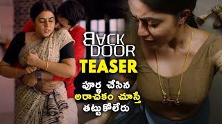 Poorna Back Door Movie Teaser | Poorna, Teja, KarriBalaji | 2021 Latest Telugu Movie Trailers