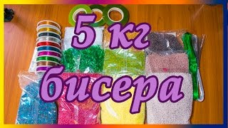Распаковка 5-ти килограмм бисера)))