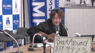 Beat Around 834 サテライトFLASH 水曜パーソナリティ 村屋光二さん ア...