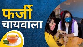 सुर्ख़ियों में Jodhpur का फर्जी चायवाला... देखें पूरा वीडियो