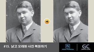 포토샵 강좌 #18. 낡고 오래된 사진 복원하기