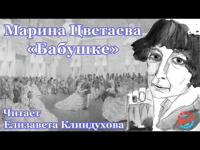 Изображение предпросмотра прочтения – «Видеостудия «ВКино»» читают произведение «Бабушка» М.И.Цветаевой