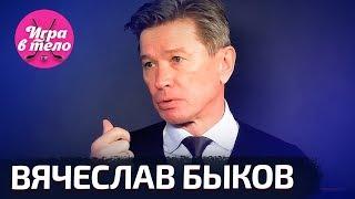 """Быков — об уходе из СКА, """"Мерседесах"""" от Путина и возвращении в КХЛ"""