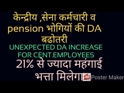 DA INCREASE FOR CENT,DEFENCE & PENSIONER 21% DA