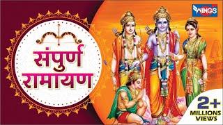 sampurna ramayan katha musical story of shri ram ayodhya kand sunder kand lanka kand