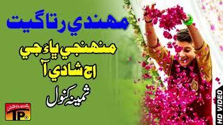 Munjhe Bhao Je - Samina Kanwal | Old Sindhi Song