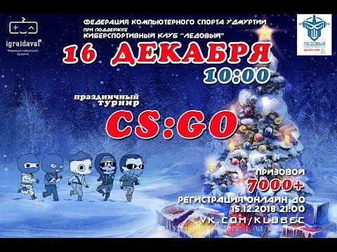 Праздничный турнир CS:GO 16.12.18