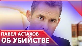Павел Астахов взял дело об убийстве детей на личный контроль