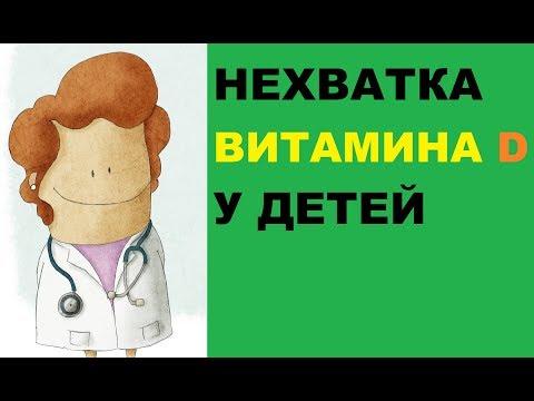 Нехватка витамина D у детей: симптомы, лечение, обзор продуктов и препаратов