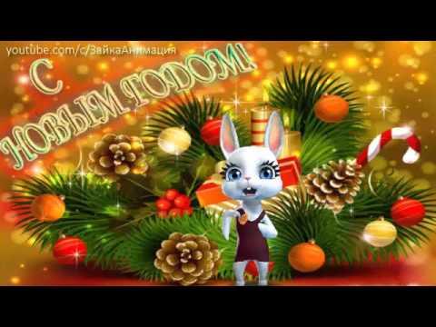 ZOOBE зайка Поздравление С Новым Годом подружке ! - Видео на ютубе