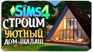 СТРОИМ УЮТНЫЙ ДОМ-ШАЛАШ - The Sims 4 (БЕЗ ДОПОВ)