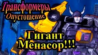 Прохождение Transformers Devastation (Трансформеры Опустошение) - часть 8 - Гигант Менасор!!!