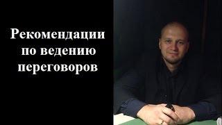 Рекомендации по ведению переговоров. Часть 1.  Бизнес-тренинг по продажам. Бизнес-тренер, Астана.