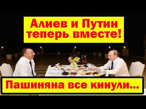 Алиев и Путин теперь вместе! Пашинян никому не нужен
