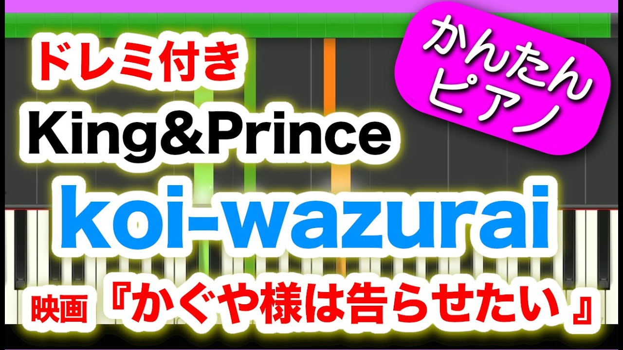 king & prince 恋 わずらい
