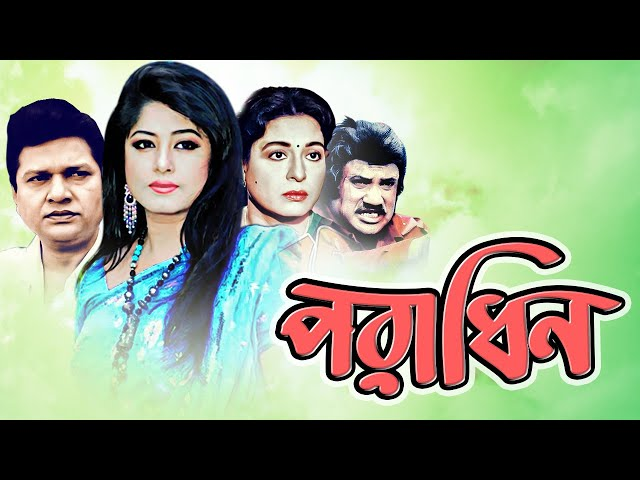 Poradhin - পরাধীন | Bangla Movie | Jasim, Rubel, Moushumi, Shabana