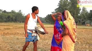 उपर से छिटबे तर स जोतबे //maithili comedy // 2019